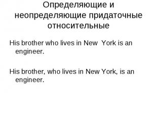 His brother who lives in New York is an engineer. His brother, who lives in New