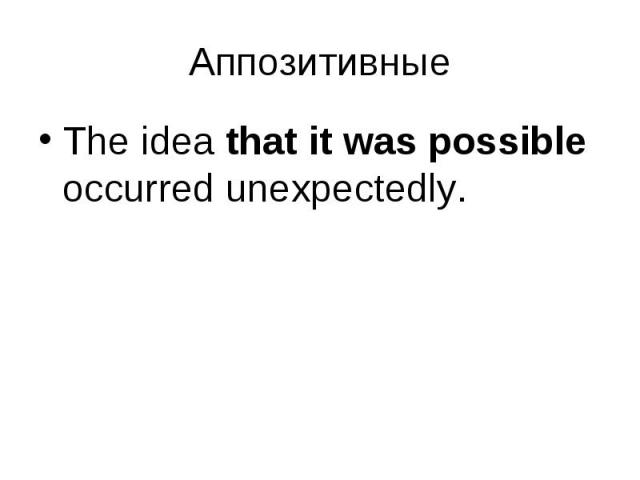 The idea that it was possible occurred unexpectedly. The idea that it was possible occurred unexpectedly.