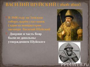 В 1606 году на Земском соборе, царём стал князь ( один из инициаторов заговора В