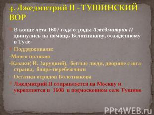 В конце лета 1607 года отряды Лжедмитрия II двинулись на помощь Болотникову, оса