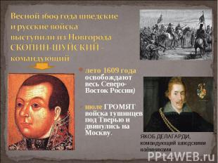 лето 1609 года освобождают весь Северо-Восток России) лето 1609 года освобождают