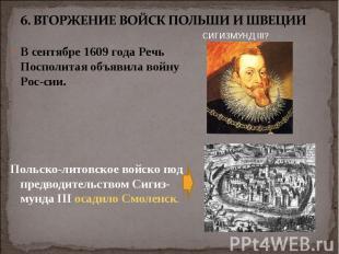 В сентябре 1609 года Речь Посполитая объявила войну России. В сентябре 1609