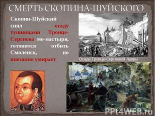Скопин-Шуйский снял осаду тушинцами Троице-Сергиева монастыря, готовится от