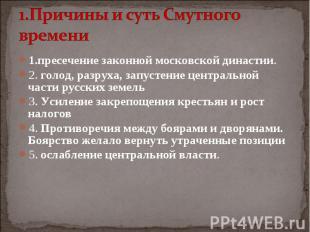 1.пресечение законной московской династии. 1.пресечение законной московской дина