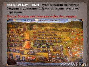под селом Клушиным - русское войско во главе с бездарным Дмитрием Шуйским терпит
