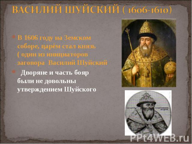 В 1606 году на Земском соборе, царём стал князь ( один из инициаторов заговора Василий Шуйский В 1606 году на Земском соборе, царём стал князь ( один из инициаторов заговора Василий Шуйский  Дворяне и часть бояр были не довольны утверждением Ш…