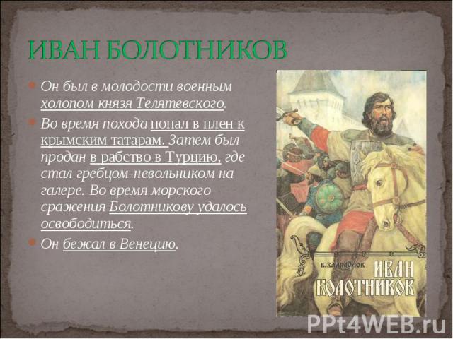 Он был в молодости военным холопом князя Телятевского. Он был в молодости военным холопом князя Телятевского. Во время похода попал в плен к крымским татарам. Затем был продан в рабство в Турцию, где стал гребцом-невольником на галере. Во время морс…