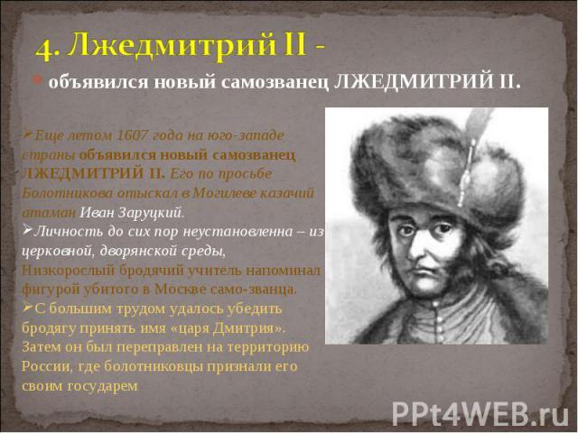 объявился новый самозванец ЛЖЕДМИТРИЙ II. объявился новый самозванец ЛЖЕДМИТРИЙ II.