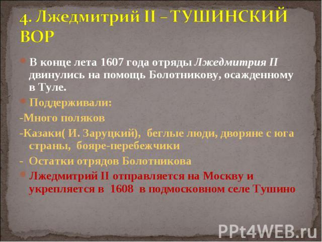 В конце лета 1607 года отряды Лжедмитрия II двинулись на помощь Болотникову, осажденному в Туле. В конце лета 1607 года отряды Лжедмитрия II двинулись на помощь Болотникову, осажденному в Туле. Поддерживали: -Много поляков -Казаки( И. Заруцкий), бег…