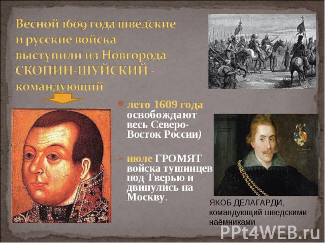 лето 1609 года освобождают весь Северо-Восток России) лето 1609 года освобождают весь Северо-Восток России) июле ГРОМЯТ войска тушинцев под Тверью и двинулись на Москву.