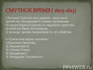 5.Василий Шуйский стал править сразу после 5.Василий Шуйский стал править сразу