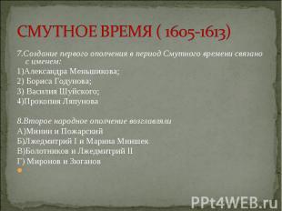 7.Создание первого ополчения в период Смутного времени связано с именем: 7.Созда