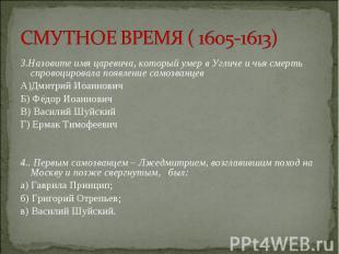 3.Назовите имя царевича, который умер в Угличе и чья смерть спровоцировала появл