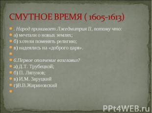 . Народ принимает Лжедмитрия II, потому что: . Народ принимает Лжедмитрия II, по