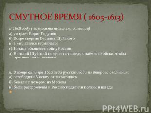 В 1609 году ( возможны несколько ответов) В 1609 году ( возможны несколько ответ