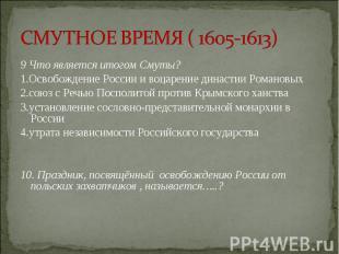 9 Что является итогом Смуты? 9 Что является итогом Смуты? 1.Освобождение России