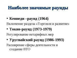 Кеннеди –раунд (1964) Кеннеди –раунд (1964) Включение раздела «Торговля и развит