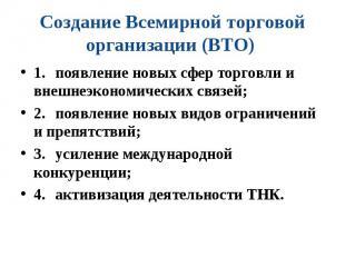 1. появление новых сфер торговли и внешнеэкономических связей; 1. появление новы