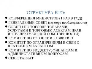 КОНФЕРЕНЦИЯ МИНИСТРОВ (1 РАЗ В ГОД) КОНФЕРЕНЦИЯ МИНИСТРОВ (1 РАЗ В ГОД) ГЕНЕРАЛЬ