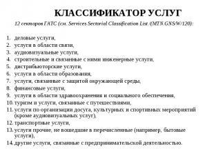 12 секторов ГАТС (см. Services Sectoriаl Classification List /(MTN.GNS/W/120): 1
