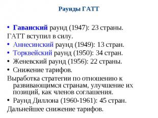 Гаванский раунд (1947): 23 страны. ГАТТ вступил в силу. Аннесинский раунд (1949)