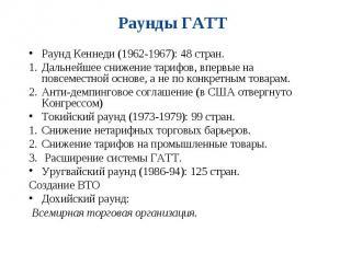 Раунд Кеннеди (1962-1967): 48 стран. Раунд Кеннеди (1962-1967): 48 стран. Дальне