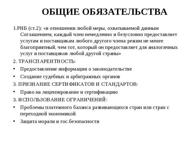 1.РНБ (ст.2): «в отношении любой меры, охватываемой данным Соглашением, каждый член немедленно и безусловно предоставляет услугам и поставщикам любого другого члена режим не менее благоприятный, чем тот, который он предоставляет для аналогичных услу…