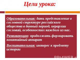 Образовательная: дать представление о сословной структуре российского общества в