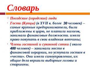 Посадские (городские) люди Посадские (городские) люди Гости (Купцы) (в XVII в. б