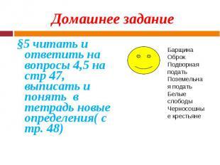 §5 читать и ответить на вопросы 4,5 на стр 47, выписать и понять в тетрадь новые