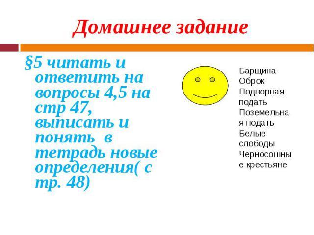 §5 читать и ответить на вопросы 4,5 на стр 47, выписать и понять в тетрадь новые определения( стр. 48) §5 читать и ответить на вопросы 4,5 на стр 47, выписать и понять в тетрадь новые определения( стр. 48)
