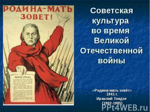 Советская культура во время Великой Отечественной войны «Родина-мать зовёт» 1941