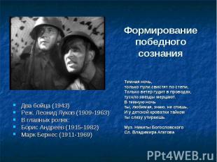 Формирование победного сознания Два бойца (1943) Реж. Леонид Луков (1909-1963) В