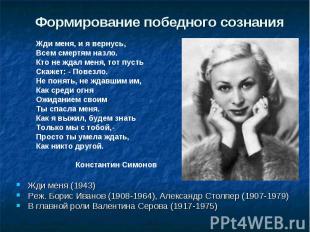 Формирование победного сознания Жди меня (1943) Реж. Борис Иванов (1908-1964), А