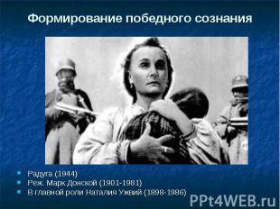 Формирование победного сознания Радуга (1944) Реж. Марк Донской (1901-1981) В гл