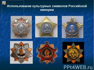 Использование культурных символов Российской империи