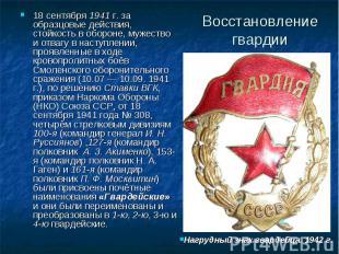Восстановление гвардии 18 сентября 1941 г. за образцовые действия, стойкость в о