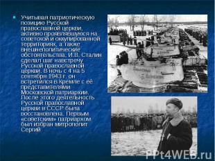 Учитывая патриотическую позицию Русской православной церкви, активно проявлявшую
