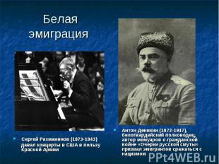 Белая эмиграция Сергей Рахманинов (1873-1943) давал концерты в США в пользу Крас