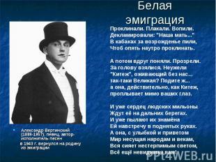 Белая эмиграция Александр Вертинский (1889-1957), певец, автор-исполнитель песен