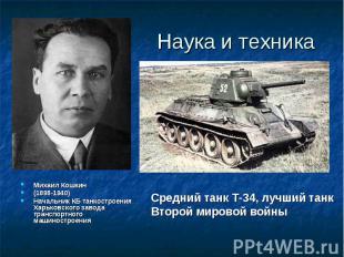 Наука и техника Михаил Кошкин (1898-1940) Начальник КБ танкостроения Харьковског