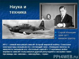 Наука и техника Сергей Ильюшин 1894-1977 авиаконструктор