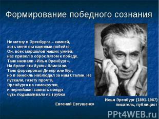 Формирование победного сознания Илья Эренбург (1891-1967) писатель, публицист