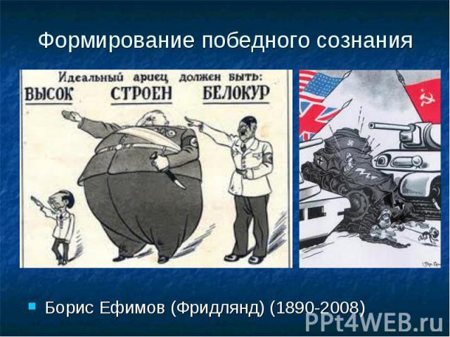 Формирование победного сознания Борис Ефимов (Фридлянд) (1890-2008)