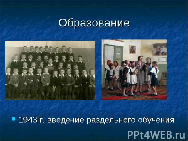 Образование 1943 г. введение раздельного обучения