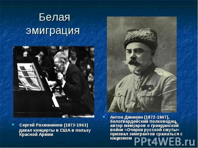 Белая эмиграция Сергей Рахманинов (1873-1943) давал концерты в США в пользу Красной Армии