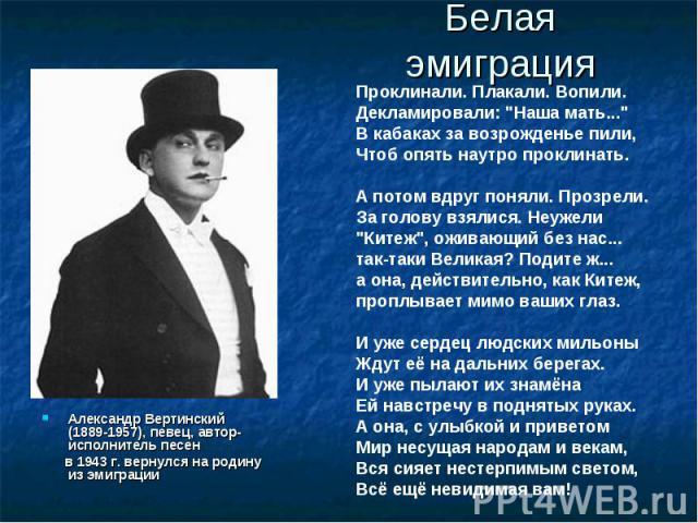 Белая эмиграция Александр Вертинский (1889-1957), певец, автор-исполнитель песен в 1943 г. вернулся на родину из эмиграции