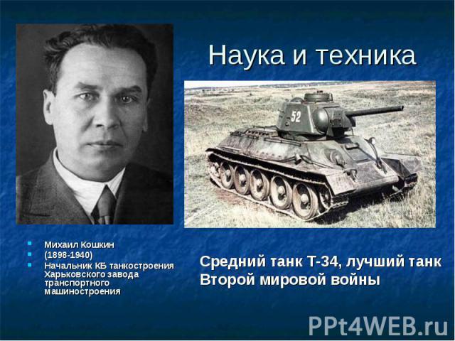 Наука и техника Михаил Кошкин (1898-1940) Начальник КБ танкостроения Харьковского завода транспортного машиностроения