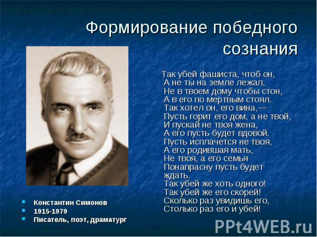 Формирование победного сознания Константин Симонов 1915-1979 Писатель, поэт, драматург