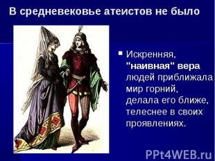 """Искренняя, """"наивная"""" вера людей приближала мир горний, делала его ближ"""